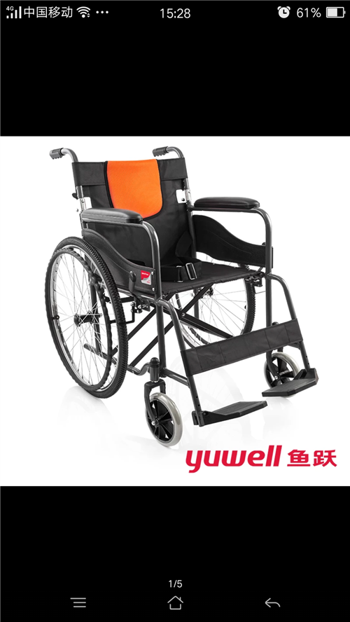 今年十月份腿骨折受傷599元買了個魚躍H050C輪椅,現閑置在家,欲低價出售!95成新