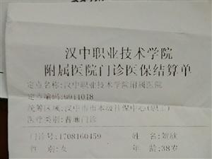 #小三发给原配孕检单子逼离婚#