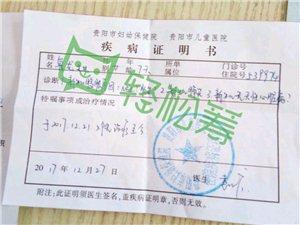 我叫鲁龙,贵州省毕节市青场镇青场村街上组73号人,我和患儿是父女关系,因体质所限,历尽艰辛万苦,三十