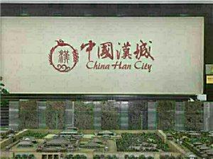 中国汉城景区