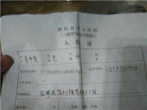 盐亭县高灯镇高华村贫困户李中贵得了尿毒症急需大家的救命钱维持生命