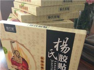 杨氏祖传膏药