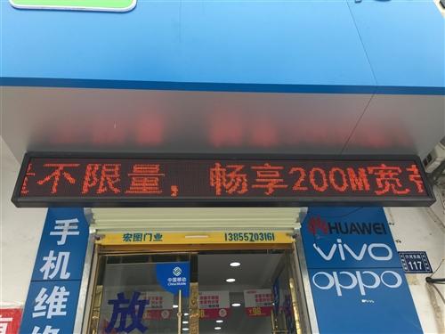电子显示屏崭新的红光字,长2.98米宽40厘米。对外转让?#34892;?#35201;的可联系。