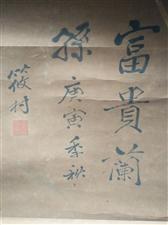 翰林杨佩璋兰草