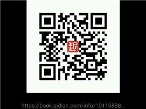 新书《天一大陆之凌云战纪》在起点中文网发布
