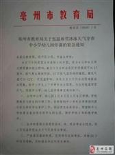 亳州教育局通知成一纸空文,亳州二中依然上课
