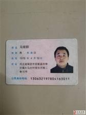 急寻本人身份证、银行卡、家中钥匙等物品