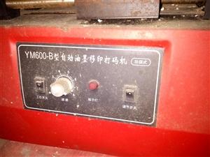 打码机,买了,一次也没用过,低价出售,用于打印生产日期。