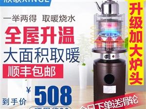 液化气取暖炉,环保取暖炉,可管100平面积。刚买了一个星期,因为装了空调,现在闲置,便宜出售,买的时...