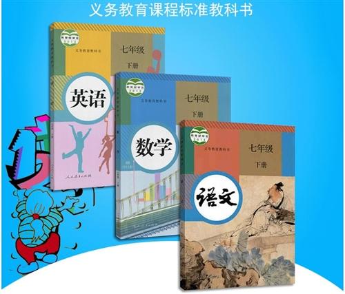 全新人教版七年級下冊語數英全套共3本