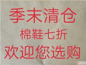 喜讯,泰昊源老北京布鞋季末清仓,前所未有的实惠