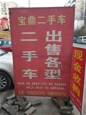 出售各型二手车,苍溪县宝鼎二手车经销有限公司,地址