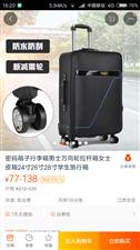 大悟求购一个行李箱,皮的金属的都行