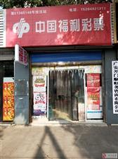 广安转让六年彩票店