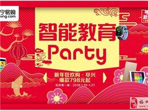 "�K���教��^�⒂�2018年1月19日-2018年1月21日隆重推出""智能教育Party""大型促�N活��"