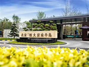 出售恒大京南半岛精装洋房,150万元,可贷款