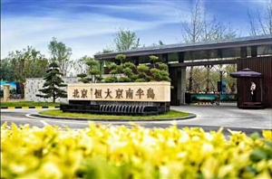 出售恒大京南半岛3层精装洋房,150万元,可贷款