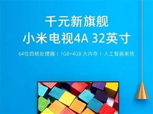 Xiaomi/小米 小米电视4A 32英寸 wifi智能网络平板家用液晶电视机 全新未开封。昨晚年会...