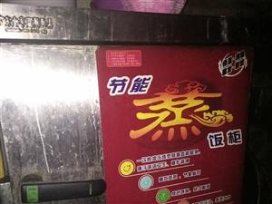 米饭蒸箱,用了5个月,烧电的,有需要的电话联系