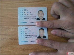 捡到身份证两个,谁的来领,联系电话18332001253
