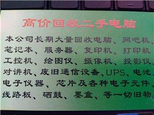 平舆再生资源回收有限公司 本公司长期大量高价回收电脑 网吧机 服...