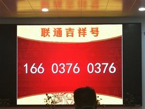 潢川手机靓号专卖销售移动,联通,电信三连号,四连号,13937602666 15544068888 ...