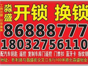蛟河开锁服务中心