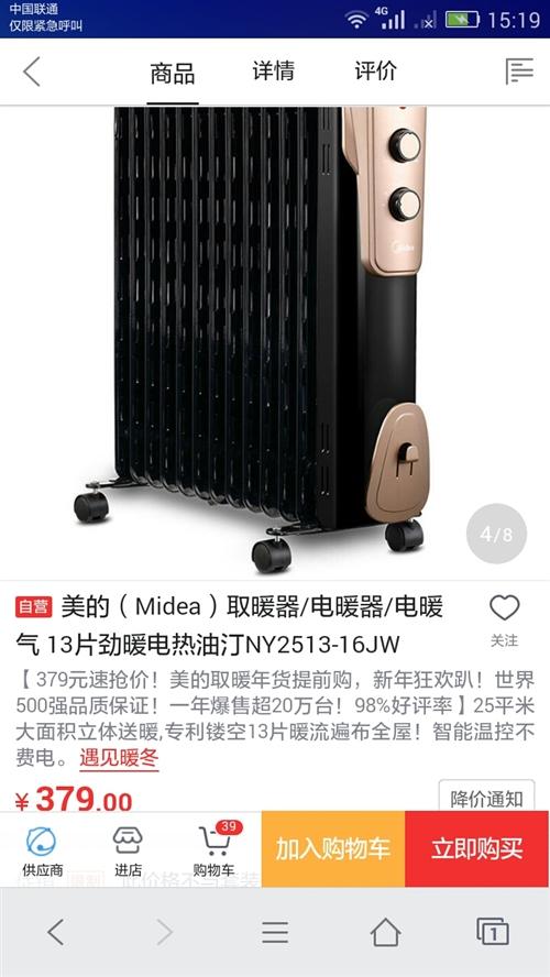 官方正品美的油仃电取暖器,2017年京东商城买的,因为家里房间小,有点感觉占地方,想七折卖掉。