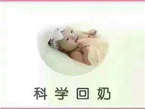 乳旺旺专业催乳产后修复