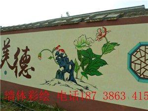 周口墙体彩绘