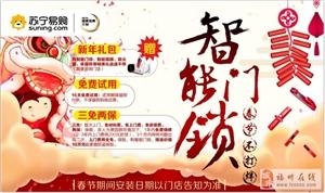 """苏宁*智能门锁专区于2.2-2.4现隆重推出""""春节不打烊""""大型促销活动。苏宁金融支付新用户购智能门锁"""