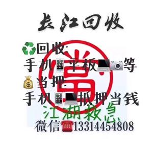 三穗 长江回收:城内免费上门 1.高价回收苹果、三星、华为、OPPO、vivo等手机电脑等。 2...