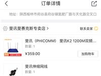 斐讯k2路由器全新,京东399,到手359,因家里已经有一个所以便宜出售,有意者联系我1561994...