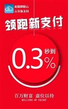 ????杉德?哆啦云??超低费率0.3%秒到账 下载APP就能刷卡,无需设备的手机POS机 ??...