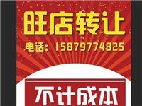 寻乌县新桥西路123童装店,因本人要外出上班,想年前,年后把旺铺转出!本人已开五年从来没转过,本店铺...
