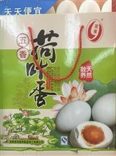 鸡蛋 鸭蛋礼盒(白洋淀特产)销售