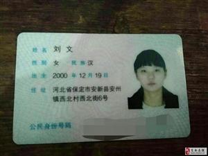 雄安蓝天救援队【2018】6号寻人信息