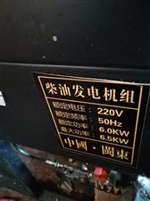 全新柴油发电机6.5千瓦。