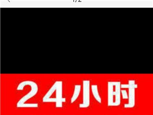 betway体育app市通下水服务13897276801
