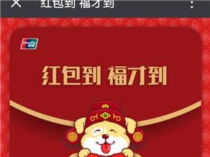 注册中国银联云闪付领红包