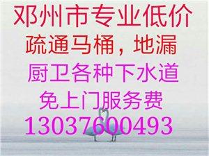 缅甸华纳国际低价疏通下水道,水电维修13037600493