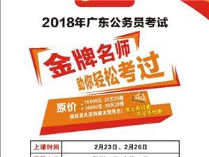 2018年四月分省考0元培训班招生开启