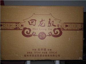 常年厂家直销回龙驭20年窖藏,量大从优!免费送货电话13523037163  胡女士