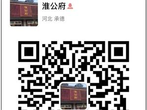 西山公园淮公府订餐电话0314--6059688