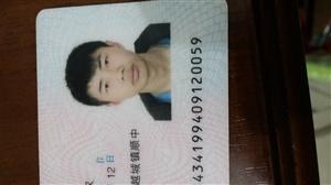 拾到身份证一张.姓曾.请认领