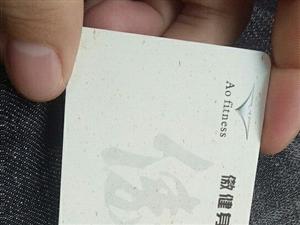 现在超低价转让《傲·健身俱乐部》健身卡一张,会所地址在西大街思达超市后面,私教课一共12节,当时购买...