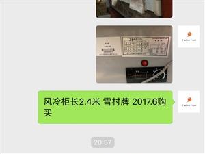 风冷柜   冰柜 电磁炉  都是购于2017.6。因店不做了,就此转让