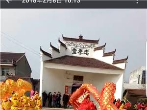 望江县凉泉乡何家堰示范区龙灯会