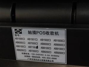 名称:爱宝商务POS收银机 型号:触摸POS收款机AB7100 已使用时间:8个月 备注:之前...