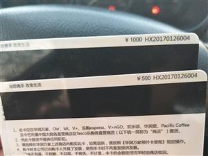 宝坻怡购华润万家购物卡两张,一张1000,一张500,打包出售,95折,不议价。